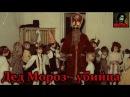 Истории на ночь - Дед Мороз-убийца