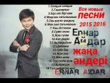 Все новие песни - Ернар Айдар 2015 2016