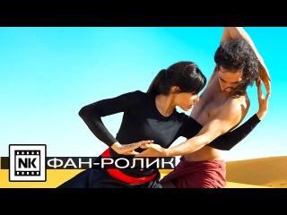Танцующий в пустыне 2016 [ Русский трейлер ] Фан-ролик Николая Курбатова