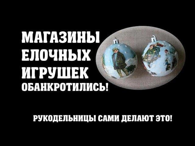 Объемный декупаж или 3d эффект в декоре на Новогодних шарах. Ольга Иванникова