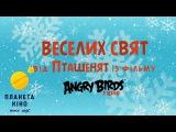 Angry Birds у кно - Веселих свят вд Пташенят