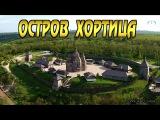 Съемка с коптера Запорожье, остров Хортица 2015  Shoot with copters Zaporozhye island Khortytsya