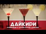 Мешай Дайкири как бармен Рубиновый и Бразильский Как бармен