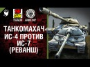 ИС-7 против ИС-4 - Реванш! - Танкомахач №44 - от ARBUZNY и TheGUN World of Tanks