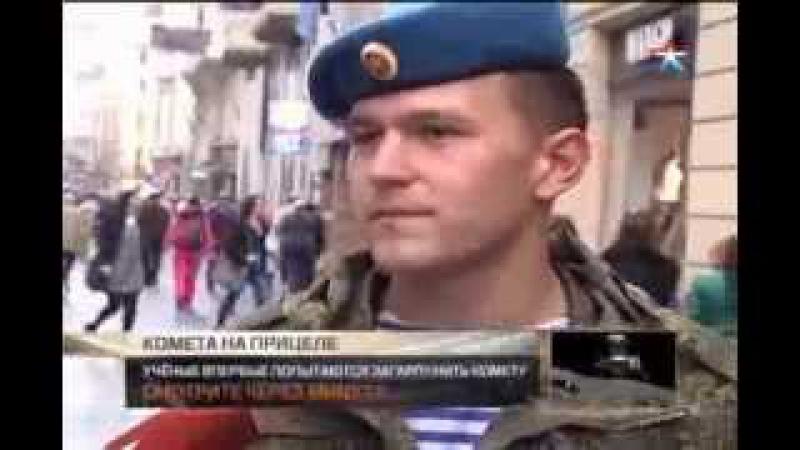 Русские десантники в Белграде у Советского монумента 11 ноября 2014