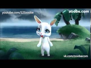 Zoobe Зайка Депрессивные стихи