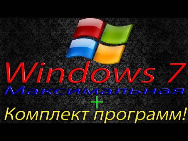 Где СКАЧАТЬ Windows 7 Максимальная (Х-64 / Х-32) bit