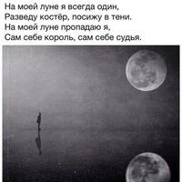 на своей луне я всегда один картинка может выбрать для