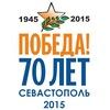 Севастополь, с 08 по 10 Мая 2015г.