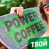 Power Coffee - кофе с собой - Светлогорск