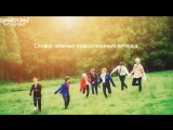 [RUS SUB] BTS - Butterfly