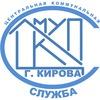 """МУП """"Центральная коммунальная служба"""" г. Кирова"""