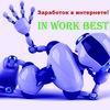 Работа в интернете! Разные проекты без вложений