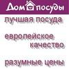 «Дом посуды» - лучшая кухонная посуда из Европы
