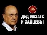 Дед Мазаев и Зайцевы (2015) Комедия фильм сериал