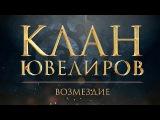 Клан Ювелиров. Возмездие (80 серия)