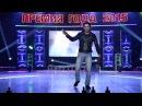 Тимур Рахманов - Возьми меня в свой плен ПРЕМИЯ ГОДА 2015 7 небо