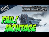 Star Wars Battlefront - SNOWSPEEDER Funny Moments & FAIL MONTAGE!