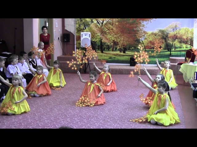 Танец Осенняя фантазия Воронеж хореограф Рыкунова Е А дсад № 175