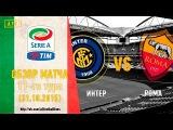 Обзор матча 11-го тура Интер - Рома за 31.10.2015 // Inter - Roma