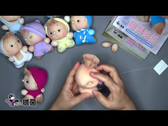 糖果娃娃DIY教學一系列1歡樂童年【棋茵老師】