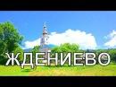 ZET330 ЖДЕНИЕВО УКРАИНА Zhdenievo Žďeňovo Szarvasháza UKRAINE