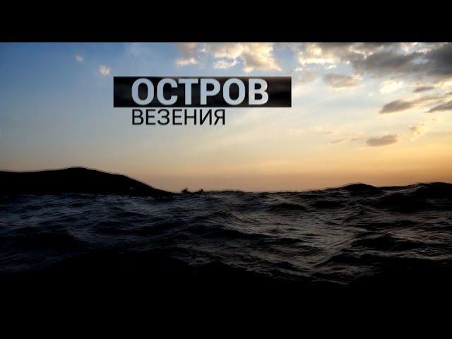 RTД на Русском (Остров везения)