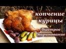 Копчение курицы в коптильне горячего копчения