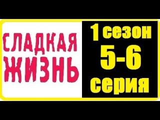Сладкая жизнь 1 сезон 5 серия и 6 серия полная версия
