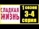 Сладкая жизнь 1 сезон 3 серия и 4 серия полная версия