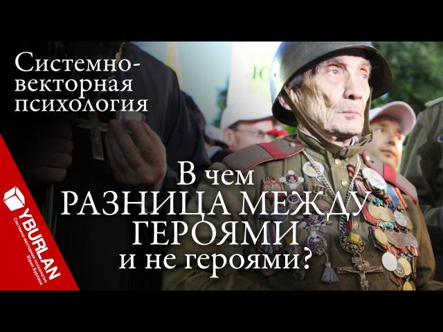 Херои австро венгерского нацизма против Героев русского Донбасса Системно векторная психология