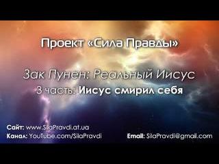3) Зак Пунен: Реальный Иисус - Иисус смирил себя (3 из 5)