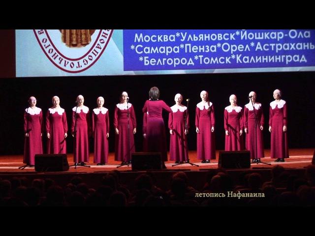 Ансамбль Омофор Симбирск 4 11 2015 летопись Нафанаила