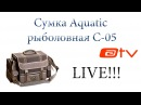 Сумка рыболовная Aquatic С-05. Обзор в режиме LIVE...