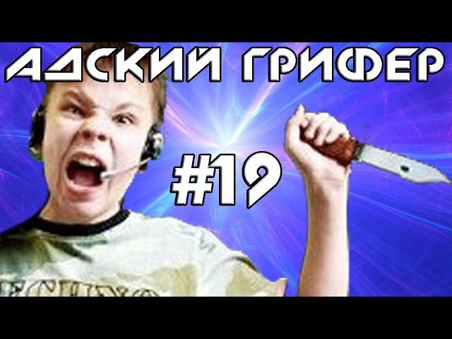 Шоу - АДСКИЙ ГРИФЕР! 19 (ИСТЕРИЧКА ВОЗВРАЩАЕТСЯ ВИЗЖИТ ГРОМЧЕ САМОЛЕТА!)