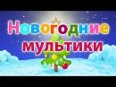 Новогодние серии. Часть 1 - Смешарики 2D. Все серии подряд | Мультфильмы для детей и взрослых