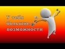 Игорь Мерлин помогает увидеть свои возможности. Из закрытого тренинга