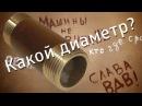 Диаметры труб 1 4 3 8 1 2 3 4 и т д Дюймы и миллиметры