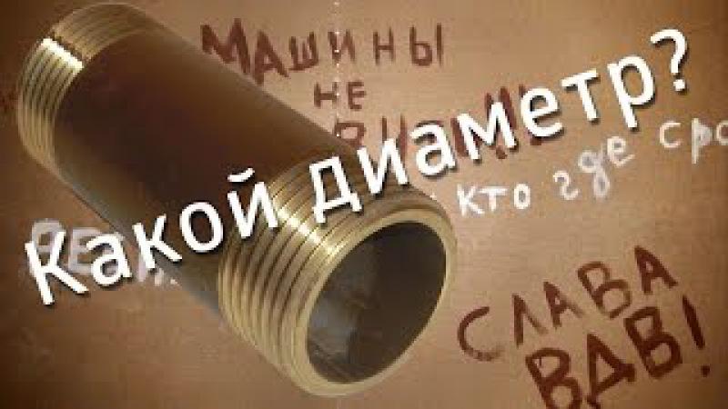 Диаметры труб: 1/4, 3/8, 1/2, 3/4 и т. д. Дюймы и миллиметры