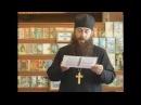 Отец Димитрий о отроке Вячеславе!
