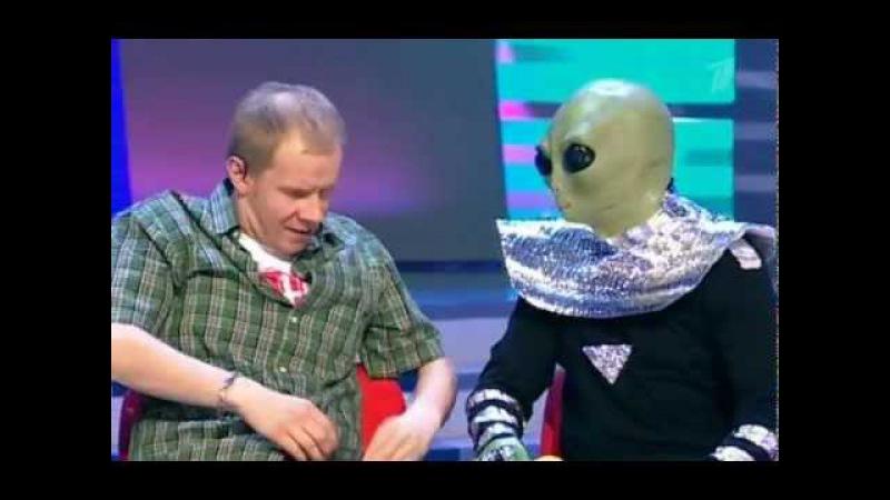 КВН Инопланетяне похитили не самый лучший экземпляр