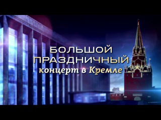 Большой праздничный концерт в Кремле. Эфир (05.12.15)