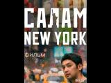 Салам, Нью-Йорк (2013)
