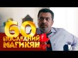 Последний из Магикян - 60 серия (20 серия 4 сезон) русская комедия HD