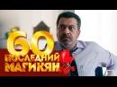 Последний из Магикян - 60 серия 20 серия 4 сезон русская комедия HD