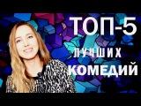 ТОП 5 КОМЕДИЙ / Любимые Американские Фильмы