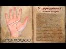 Хиромантия линия головы или разума (часть 4)