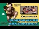Золотая серия кик боксинга - 2 Бенни Уркидез (Benny Urquidez - Kickboxing)