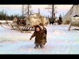 Ненцы: Жизнь, как она есть (школа КАДР, монтаж: Валерия Горынцева)