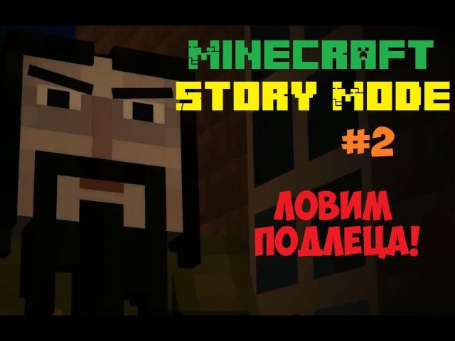 Minecraft Story Mode 2 - Эпизод 1
